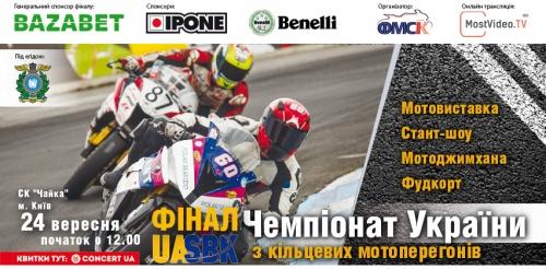 Анонс пятого этапа чемпионата Украины по ШКМГ